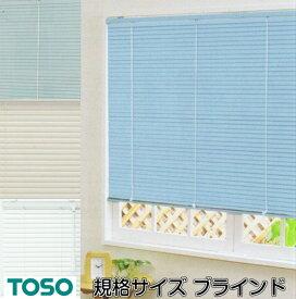 ブラインド トーソー TOSO 規格サイズ スポーラ 4色展開 幅178×高さ108cm アルミブラインド