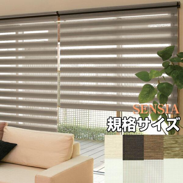 ロールスクリーン 【送料無料】センシア 調光 遮光 トーソー 調光ロールスクリーン 規格 サイズ 180cm×200cm 国産品 TOSO 取り付け簡単!4色展開