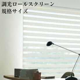 ロールスクリーン 【送料無料】センシア 調光 トーソー 調光ロールスクリーン 規格 サイズ 幅130cm×高さ150cm TOSO 取り付け簡単!