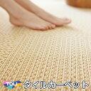 【期間限定】【送料無料】東リ タイルカーペット スマイフィール 40×40cm アタック 950/洗える タイルカーペット/防ダニ加工/床暖にも…