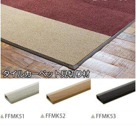 東リ タイルカーペット 見切り材 吸着材付き 100cm×4本セット