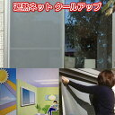 遮熱ネット クールアップ セキスイ UVカット 2枚組 100×200cm