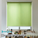 ロールスクリーン/送料無料/トーソー/TOSO/ロールスクリーンカーテンレール/ロールスクリーン/小窓/和風/北欧/アイボリー/ベージュ/グリーン/ロールスクリーン柄/