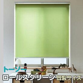 ロールスクリーン 送料無料 小窓 カーテンレール 取り付けOK トーソー TOSO ラビータ アイボリー グリーン ベージュ 規格サイズ 幅90×高さ200cm