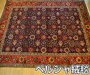 じゅうたん【期間限定】【送料無料】訳ありマット 絨毯 ラグ ペルシャ絨毯 ウール100% 手織り タブリーズ産