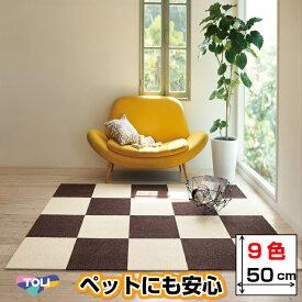 東リ タイルカーペット スクエア FF2400 ソワレ 50×50cm 9色