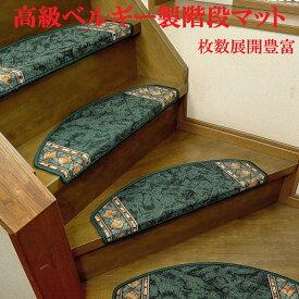 階段マット【模様替え3%クーポン配布中】階段滑り止め 高級ベルギー製階段マット ヨーロピアンデザイン レッドorグリーン 13枚組