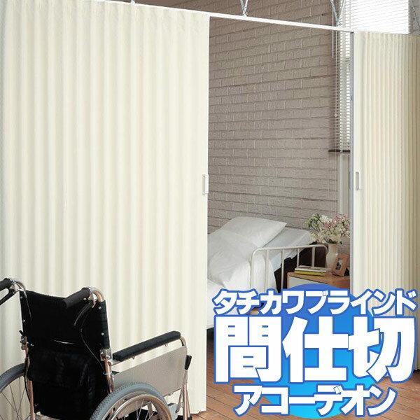 間仕切 アコーデオンカーテンメイト タチカワブラインド(パストライトNo.318〜319/アルトNo.320〜321)