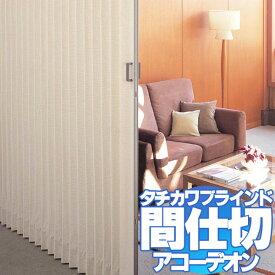間仕切 アコーデオンカーテンメイト(規格品) タチカワブラインド(アプトNo.324〜326)