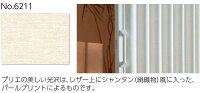 間仕切アコーデオンスクリーンシックマテリアル(プリエNo.6211)Aタイプ135X120cm