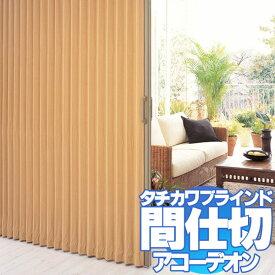 間仕切 アコーデオンカーテン ドア シックマテリアル(ラタンNo.6212〜6213)