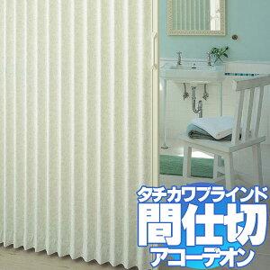間仕切 アコーデオンカーテン ドア アロマデザイン(ビオラNo.6310〜6311)