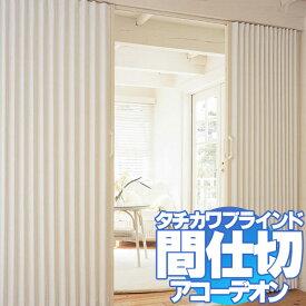 間仕切 アコーデオンカーテン ドア プレーンベーシック(プロヴァンスNo.6401〜6406)