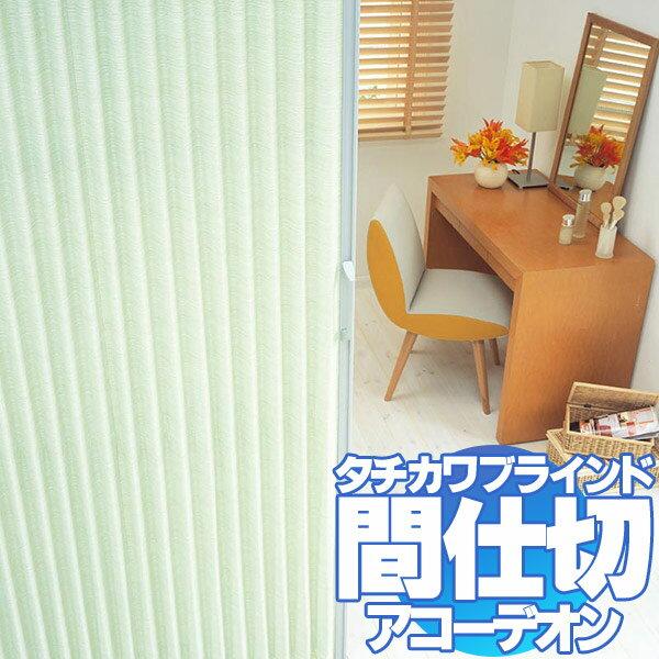 間仕切 アコーデオンカーテン ドア プレーンベーシック(トラムNo.6407〜6410)
