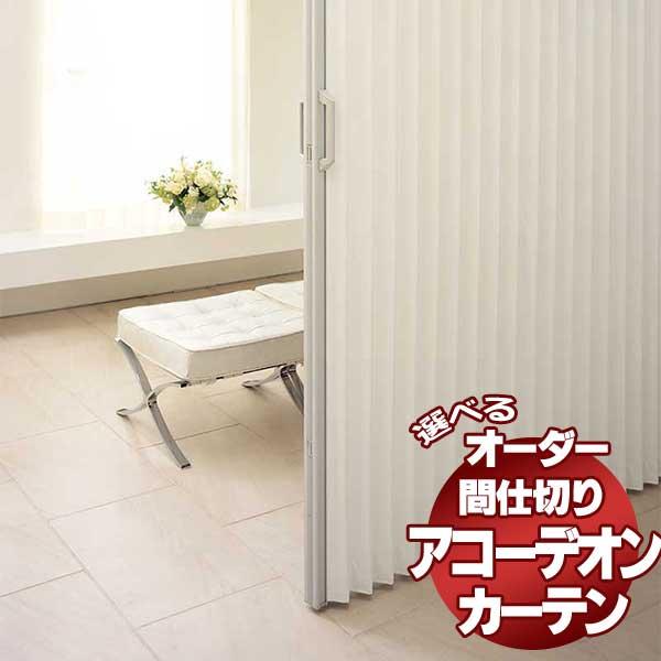 間仕切 アコーデオンカーテン ドア プレーンベーシック(パールNo.6414/クロスNo.6415)
