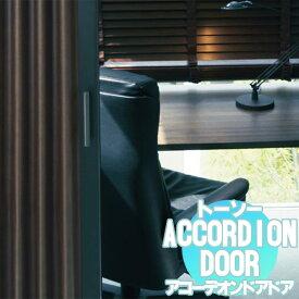 アコーデオンドア トーソー アコーデオンドア クローザ ライト/エクセル モダン リーガル TD-5005〜5006