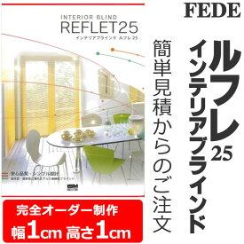 ブラインド 半額以下 送料無料 全60色 1cm単位でオーダーヨコ型 インテリア アルミブラインド ルフレ25(標準・セパレート・耐水・浴室)