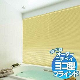 一般窓 掃き出し窓 腰高窓に最適 スタンダードなヨコ型アルミブラインド ニチベイユニーク25