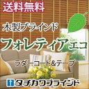 【ポイント最大16倍】タチカワ木製ブラインド(フォレティアエコ50・木製ブラインドフォレティアエコ50R)