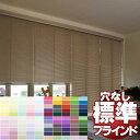 【送料無料】【ポイント最大26倍】ブラインド 高遮光 最高級 最高品質ブラインド パーフェクトシルキーRDS(ベーシック…