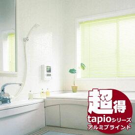 送料無料! 水廻り窓用アルミブラインド タチカワブラインドのグループ会社立川機工 tapio タピオ 浴室タイプ(突っ張り式)ブラインド スラット幅25mm・15mm