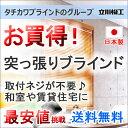 ブラインド ヨコ型ブラインド お買得アルミブラインド FIRSTAGE テンションタイプ(突っ張り式)