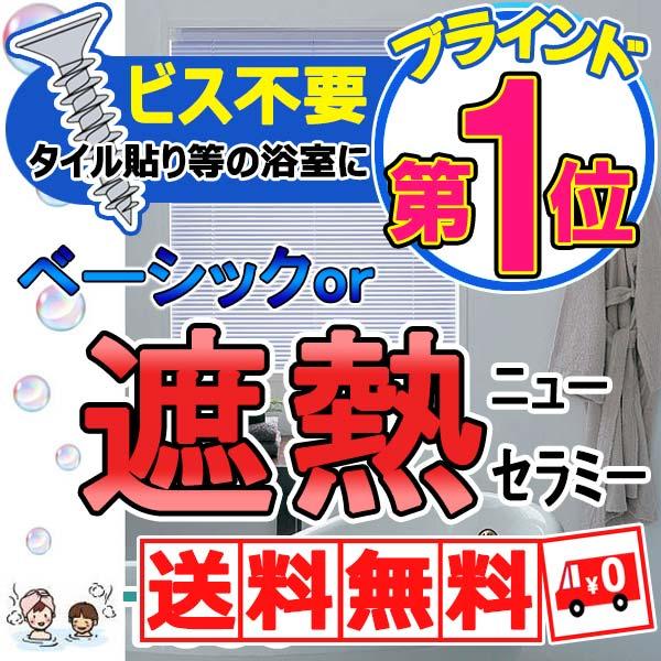 ブラインド 激安 送料無料 横型ブラインド オーダー アルミ (国産一流メーカー品) トーソーブラインド(ニューセラミー15 浴窓テンションタイプ)