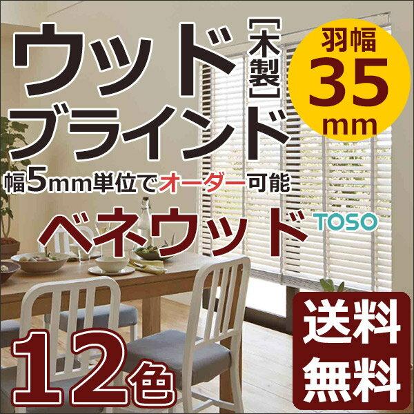 【送料無料】 TOSO トーソー ヨコ型ブラインド 木製 ウッド オフホワイト ナチュラル ブラウン ビター ベネウッド35 ドラムタイプ