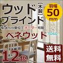 【送料無料】 TOSO トーソー ヨコ型ブラインド 木製 ウッド オフホワイト ナチュラル ブラウン ビター ベネウッド50 ドラムタイプ