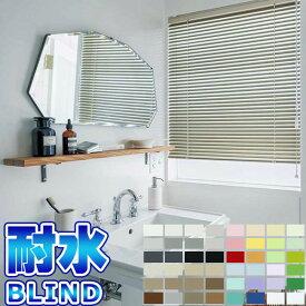 ブラインド 横型ブラインド オーダー アルミ (国産一流メーカー品) トーソーブラインド TOSO ベネアル浴窓 遮熱