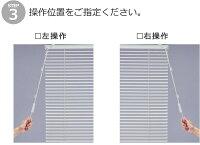ブラインド激安送料無料横型ブラインドオーダーアルミ(国産一流メーカー品)トーソーブラインド(ニューセラミー浴窓テンションタイプ)