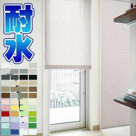 ブラインド 横型ブラインド オーダー アルミ (国産一流メーカー品) トーソーブラインド TOSO スラット15浴窓