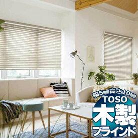 TOSO 木製ブラインド ウッドブラインド 業務価格 幅5mm単位でオーダー コルト ベネウッド50/50T 小窓50/50T