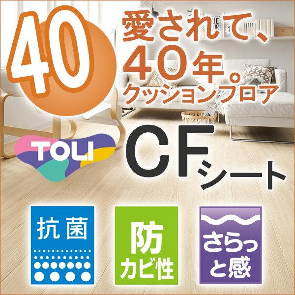 【激安 送料無料!クッションフロアシート】東リのCFシート-H cf9203(長さ10cm)