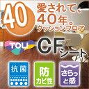 【激安 送料無料!クッションフロアシート】東リのCFシート-H cf9220(長さ10cm)