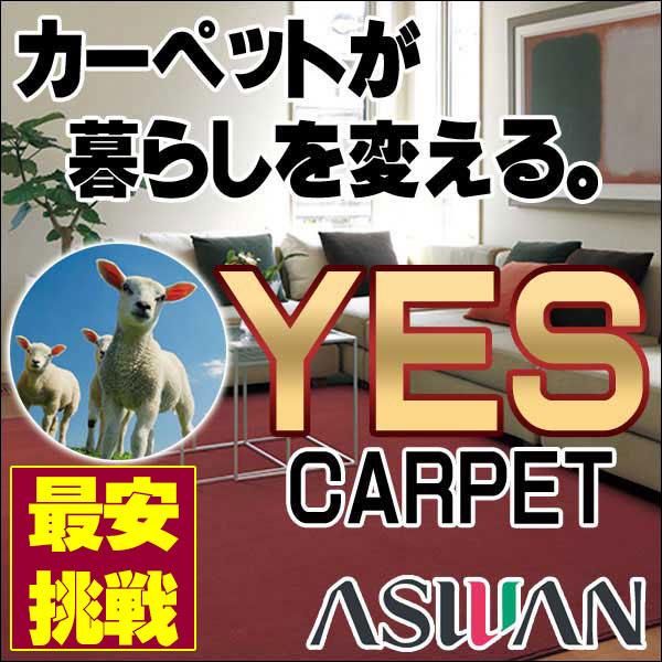 【ポイント最大17倍】カーペット 激安 毛100% ウールカーペット アスワン YES 中京間8畳(364×364cm)切りっ放しのジャストサイズ:アドニス/ADS