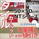 タイルカーペット! サンゲツ カーペットタイルNTシリーズ NT-200cx 団地間2畳 目安 16枚1組