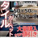 タイルカーペット! サンゲツ カーペットタイルNTシリーズ NT-460 ミルト ラグサイズ L20枚1組