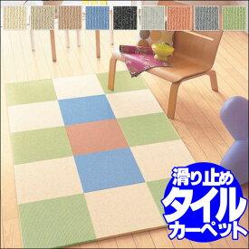 【送料無料】カーペット タイル スミノエ カーペットタイル ジャストタイルカーペット120枚(10畳:本間)