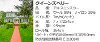 カーペット激安通販1cm刻みカット無料送料無料スミノエオーダーカーペット!ロールカーペット(横364×縦80cm)ロック加工品