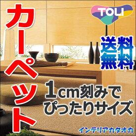 カーペット 激安 通販 送料無料 東リ カーペット!マット(横100×縦100cm)ロック加工カーペット
