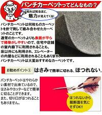 【送料無料】ニードルパンチパンチングカーペットはさみで切れる簡単施工耐久性・耐摩擦性抜群リックパンチ(スタンダード)巾91cm