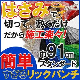 【送料無料】ニードルパンチ パンチング カーペット はさみで切れる 簡単施工 耐久性・耐摩擦性抜群 リックパンチ(スタンダード) 巾91cm
