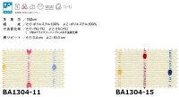 アスワンYESカーテン価格交渉送料無料SweetSmileBA1304カーテン&プレーンシェードお仕立て上り約1.5倍ヒダ(形態安定)