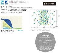【スーパーSALE】アスワンYESカーテン価格交渉送料無料FinlaysonBA7705オーダーカーテンお仕立て上り約1.5倍ヒダ(形態安定)