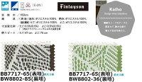 アスワンYESカーテン価格交渉送料無料FinlaysonBB7717レーシーシャットカーテン&プレーンシェードお仕立て上り約1.5倍ヒダ(LACYSHUT形態安定)