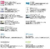 カーテン&シェード価格交渉送料無料川島セルコンオーダーカーテン!´mアイムroughME8001・8002