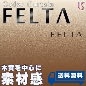 カーテン プレーンシェード 川島織物セルコン FELTA フェルタ