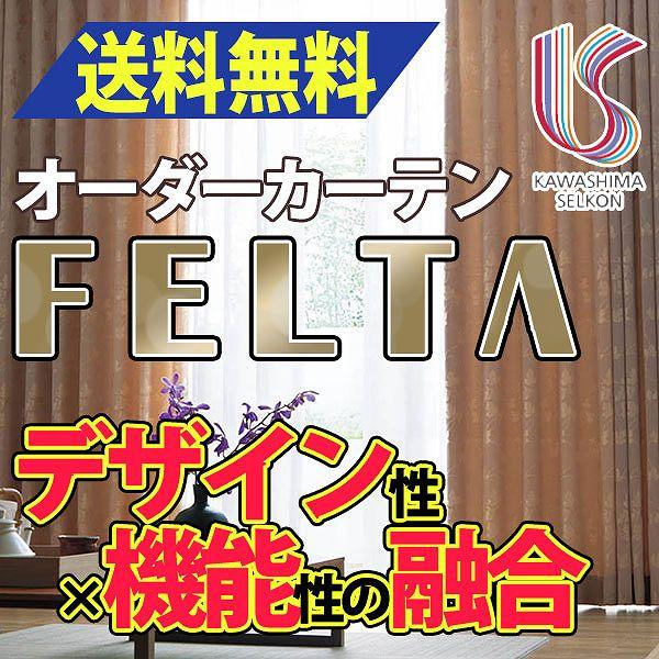 カーテン ドレープカーテン 遮光 送料無料 川島織物セルコン FELTA スタンダードカーテン FT0200〜0201 約2倍ヒダ