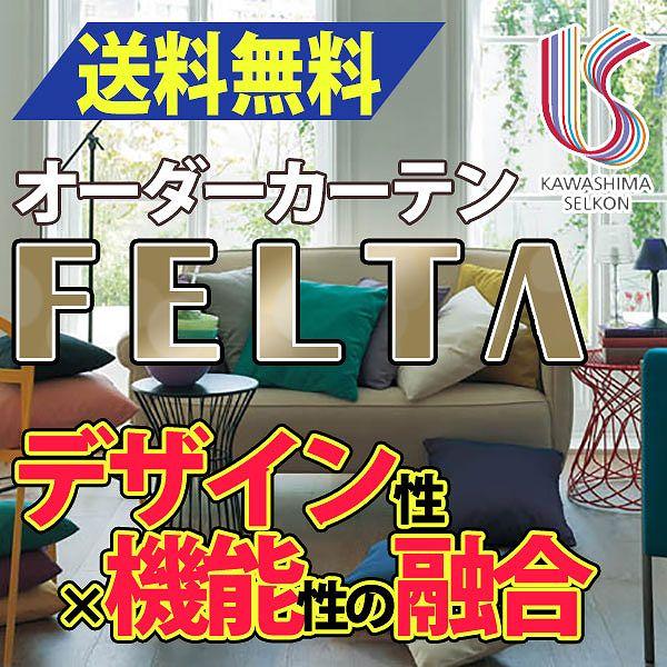 カーテン ドレープカーテン 遮光 送料無料 川島織物セルコン FELTA スタンダードカーテン FT0203〜0282 約2倍ヒダ
